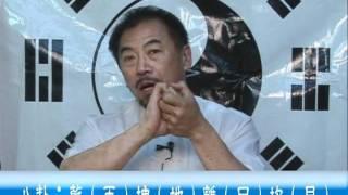 杨泰鹏易经心法天之密码64卦易经心法 I-Ching part 2