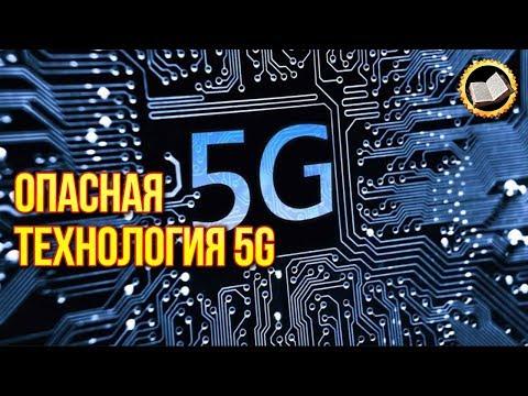 ОПАСНАЯ ТЕХНОЛОГИЯ 5G. Умная пыль. Для Чего На самом Деле Нужны Сети 5G?
