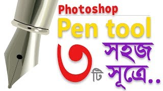 Photoshop Bangla Tutorial Graphic Design In Easy Way (Part 7) Pen Tool