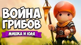 ВОЙНА ГРИБОВ ♦ Mushroom Wars 2