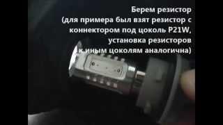 Устанавливаем резисторы-обманки в поворотники