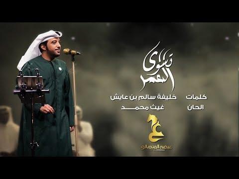 Download عيضه المنهالي - تسوى العمر حصرياً | 2019 Mp4 baru
