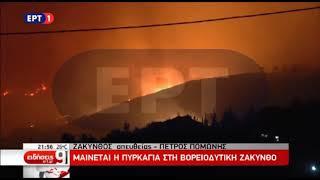 newsbomb.gr: Φωτιά στη Ζάκυνθο - Δραματικές στιγμές