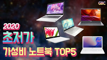 2020년 초저가 가성비 노트북 TOP5