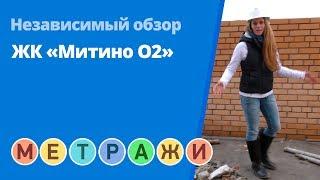 видео ЖК Митино О2