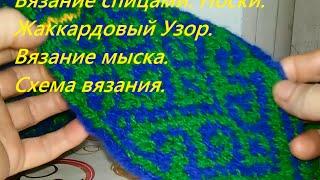Вязание спицами. Носки. Жаккардовый Узор. Вязание мыска. Схема вязания. mustersocken picture socks