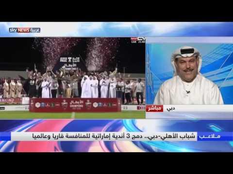 شباب الأهلي-دبي.. دمج 3 أندية إماراتية للمنافسة قارياً وعالمياً  - 04:20-2017 / 5 / 23