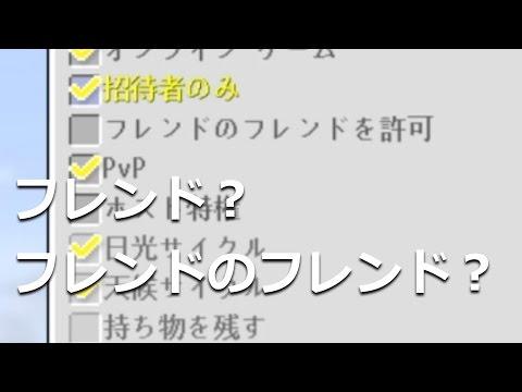 マインクラフト【PS、PS Vita(PS3)】マルチプレイの設定で疑問が……