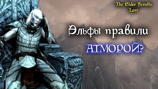 Эльфы правили АТМОРОЙ? | Прародина нордов | TES лор