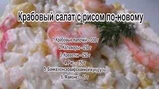 Салат с кальмарами и креветками.Крабовый салат с рисом по новому