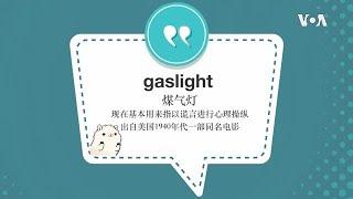 学个词--gaslight
