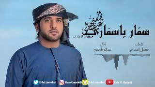 عيضه المنهالي سمار ياسماري حصريا   2017