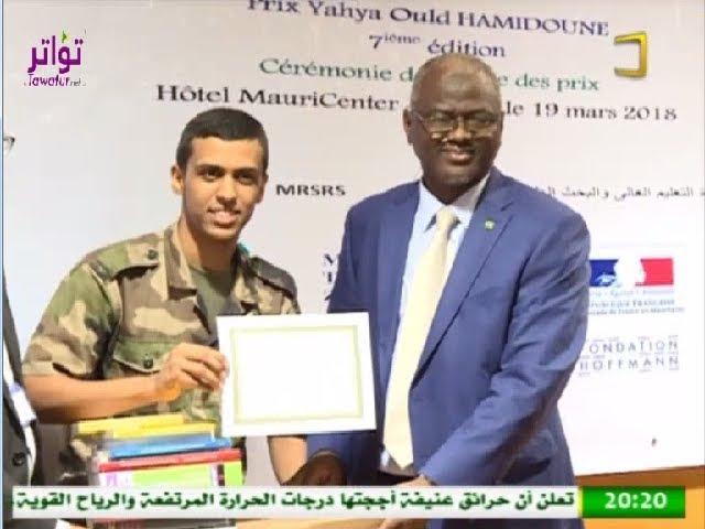 نواكشوط .. الجمعية الموريتانية لترقية الرياضيات تنظم حفلا لتقسيم جائزة د.يحيى ولد حامدن
