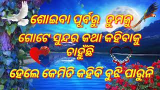 Odia good night whatsapp status video ।। ଶୁଭ ରାତ୍ରୀ ।। odia special for you