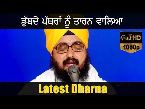 ਡੁੱਬਦੇ ਪੱਥਰਾਂ ਨੂੰ ਤਾਰਨ ਵਾਲਿਅਾ | DUBBDE PATHRAAN NU TARAN WALEA | New Dharna | Full HD | Dhadrianwale