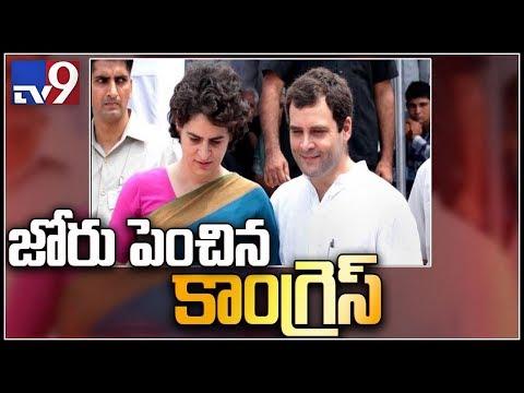 """""""Priyanka Gandhi and Jyotiraditya Scindia are powerful leaders, says Rahul Gandhi - TV9"""