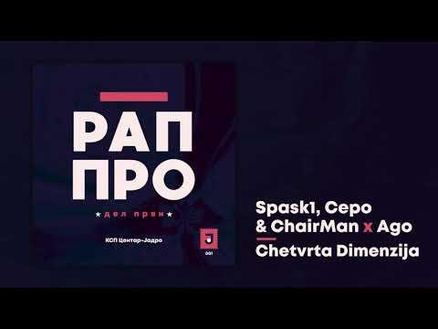 Download Spask1,  ChairMan & Cepo x Ago -  Chetvrta Dimenzija