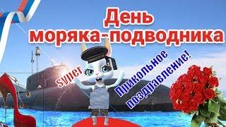 Поздравления на День моряка подводника России🌹видео поздравления открытка морякам подводникам
