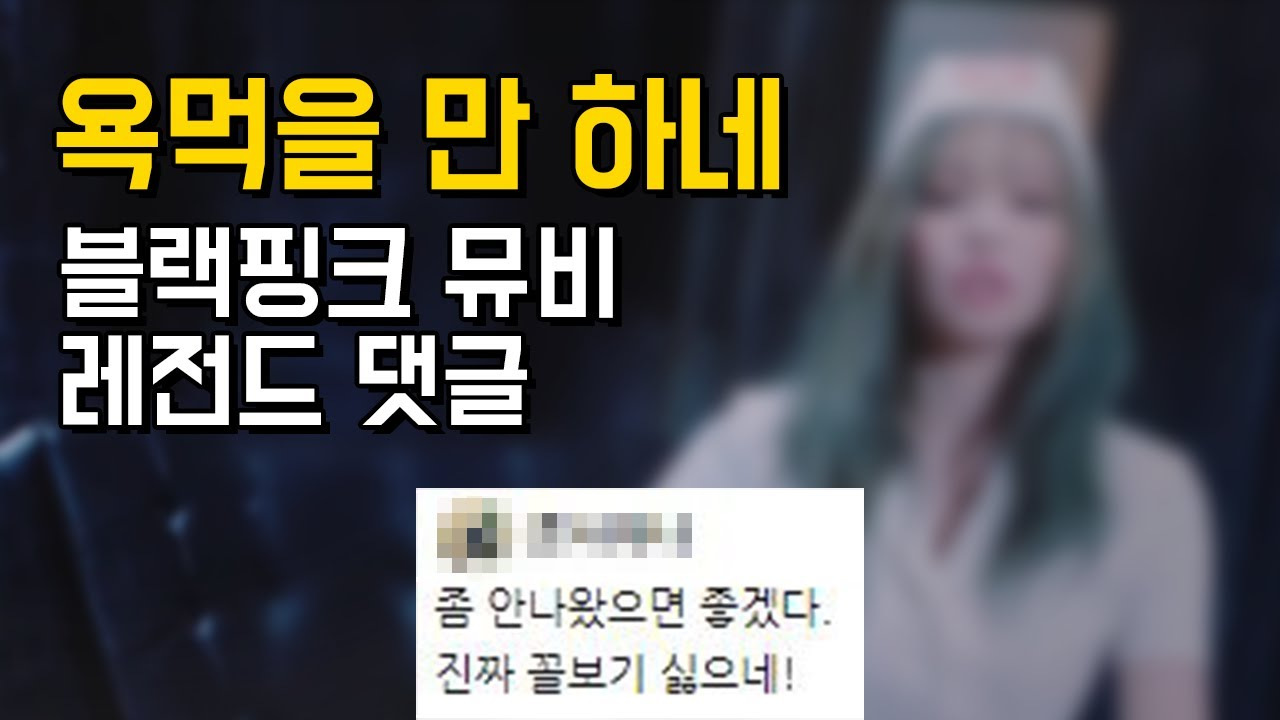 블랙핑크 신곡 뮤직비디오, 욕먹은 충격적인 장면