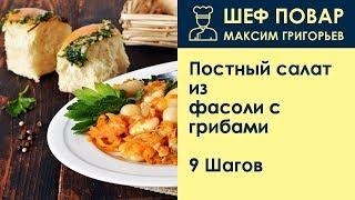 Постный салат из фасоли с грибами . Рецепт от шеф повара Максима Григорьева