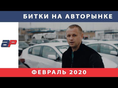 Цены на автомобили из США в Грузии на рынке Autopapa февраль 2020 (часть4)