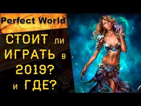 🔥 Стоит ли играть в Perfect World в 2019 году и где? / Классические ММОРПГ