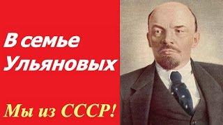 В семье Ульяновых ☭ Документальный фильм СССР ☆ Владимир Ленин российский революционер