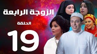 مسلسل الزوجة الرابعة - الحلقة التاسعة عشر | 19 | Al zawga Al rab3a series  Eps Video