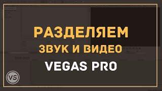 13. Как отделить звук от видео в Vegas Pro. Как удалить звуковую дорожку в Sony Vegas