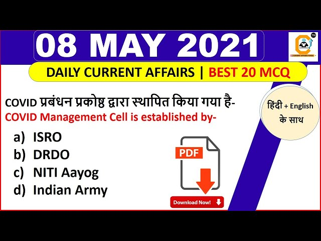8 May Current Affairs MCQ 2021 | 8 May Daily Current Affairs