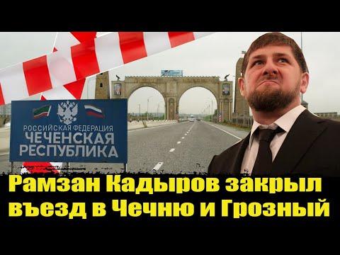 Рамзан Кадыров закрыл Чечню для иногородних .  Чечня последние новости!
