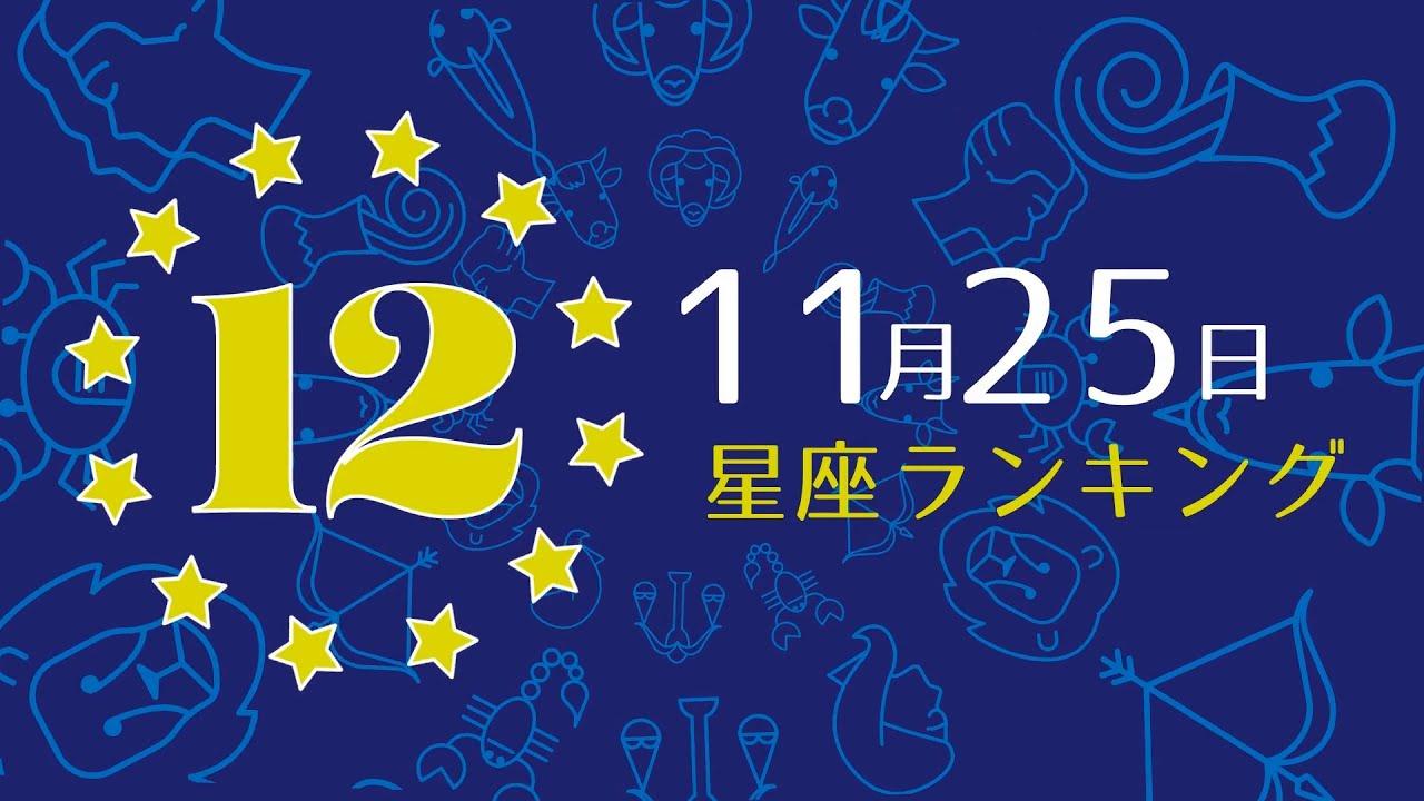 【今日の運勢】12星座ランキング 11月25日の運勢は?