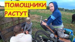 Деревенские будни / Папины помощники / Семья в деревне