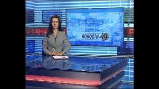 """Новости Новосибирска на канале """"НСК 49"""" // Эфир 02.07.18"""