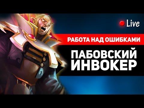 Работа над ошибками Live: Пабовский Инвокер
