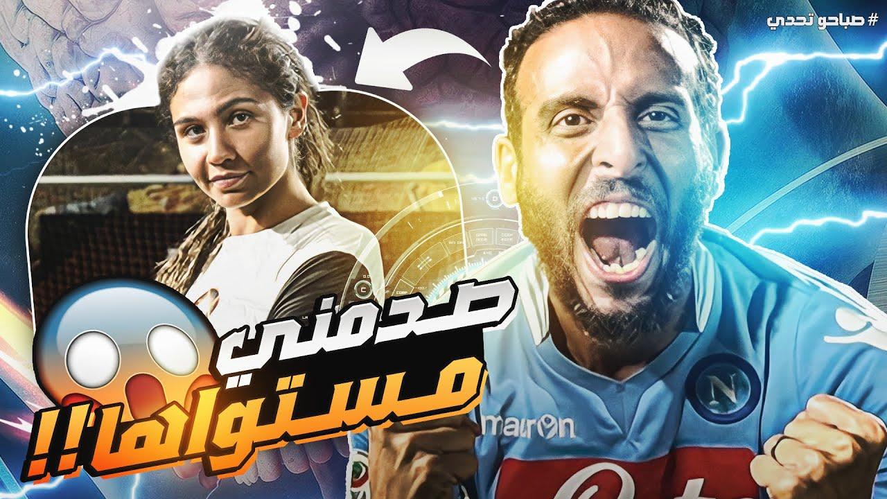 تحدي التسديدات الصاروخية ضد لاعبة منتخب مصر