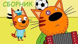 три Кота | Сборник прикольных серий | Мультфильмы для детей 🎮🎲🏰