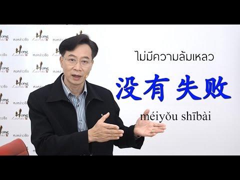 """""""ความล้มเหลว ความสำเร็จ"""" ภาษาจีนพูดว่าอย่างไร - เรียนภาษาจีนกับหงหล่าวซือ EP.10"""