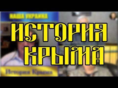 История КРЫМА. История Украины. История СССР.