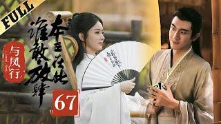 楚乔传 Princess Agents 67 (大结局下)【先行版】 赵丽颖 林更新 窦骁 李沁主演 HD