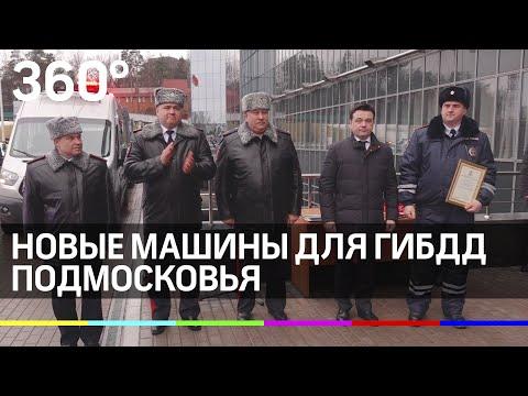 Нарушителю не уйти: ГИБДД Подмосковья получает новые машины