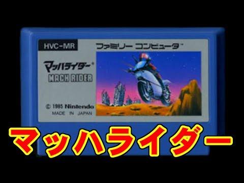 [暴徒] マッハライダー MACH RIDER [FC/NES/3DS/WiiU]
