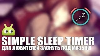 Simple Sleep Timer - Когда некому выключить музыку. Обзор от AndroidInsider.ru