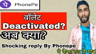 Phonepe Wallet Deactivated? What Phonepe is saying About Activating It Again