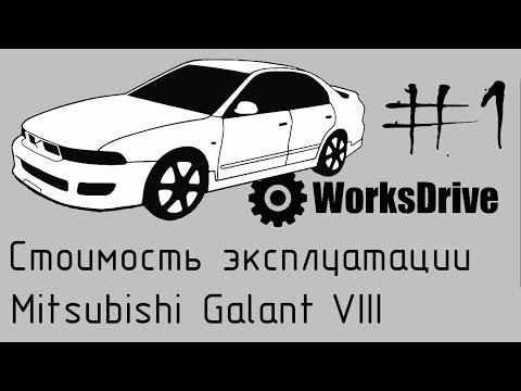 Стоимость эксплуатации #1 - Mitsubishi Galant VIII