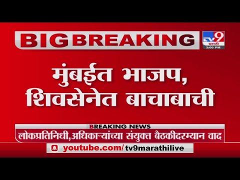Mumbai Breaking | मुंबईत लस देण्यावरून भाजप, शिवसेनेत बाचाबाची - TV9