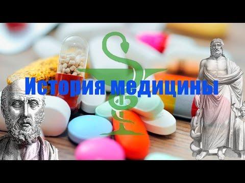 История медицины 2 часть. Греческая медицина.