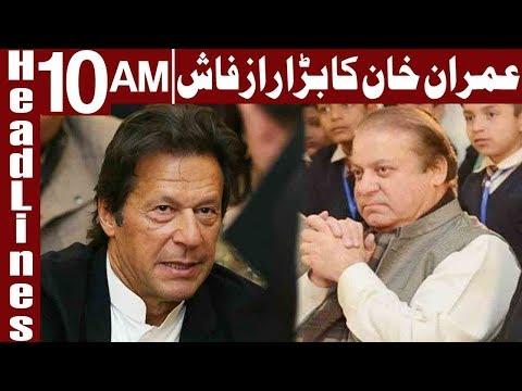 Nawaz Sharif Exposed Imran Khan's Double Standard - Headlines 10 AM - 19 March 2018 - Express News