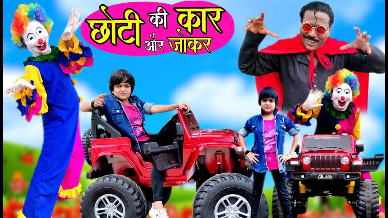 CHOTI KI CAR AUR JOKER | छोटी की कार और जोकर | Khandeshi Hindi Comedy | Choti latest comedy 2021