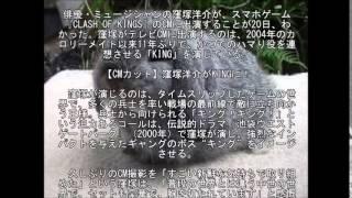 俳優・ミュージシャンの窪塚洋介が、スマホゲーム『CLASH OF KINGS』のC...